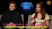 《头号玩家》泰伊·谢里丹和奥利维亚·库克分享青年时的网名