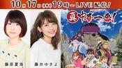 【生肉】natsumi与yukiyo厨房 真中华一番SP烹饪 第1回 (2019.10.17)[含会员限定部分]