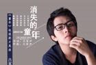 吕家声 - 消失的童年(《童年》电视剧片尾曲) Lyrics MV
