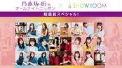 乃木坂46のオールナイトニッポン 超直前スペシャル! (2019年08月07日23時27分09秒)