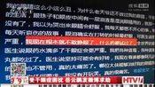[新闻60分-杭州]受干眼症困扰 岳云鹏发微博求助
