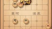 天天象棋3月23日残局挑战 - 169期
