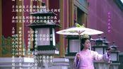 【步步惊心】片尾曲《三寸天堂》MV