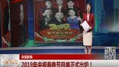 2019年央视春晚节目单正式出炉