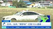 """[正点财经]日本:台风""""博罗依""""已致10人遇难"""