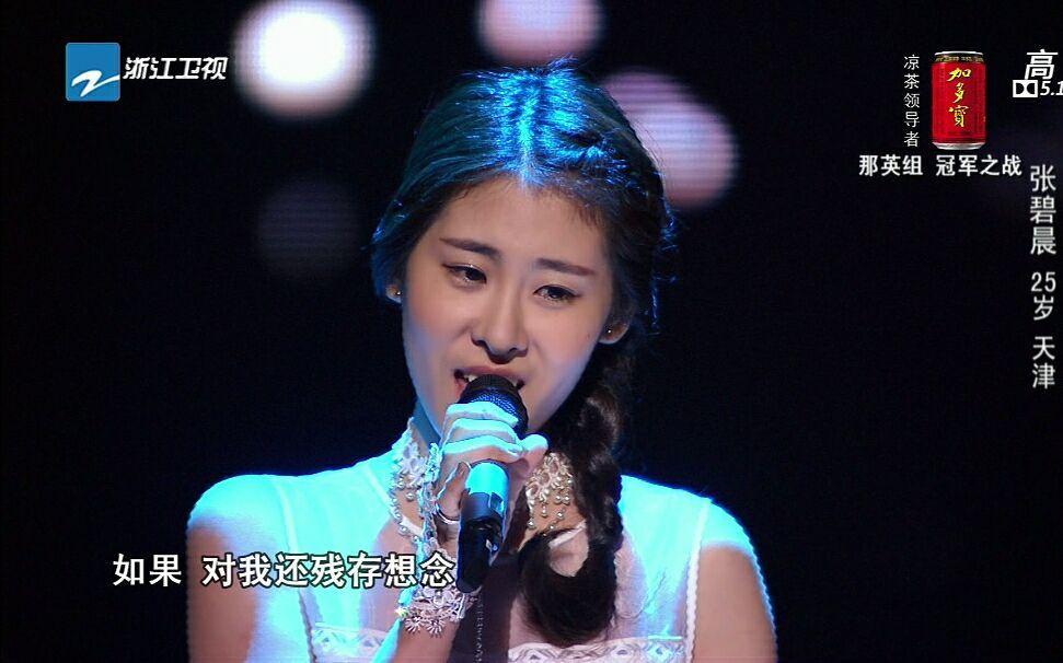 【中国好声音】张碧晨-爱你的宿命【1080P】