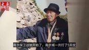 一路走好!山东最后一位南京大屠杀亲历者孙晋良逝世