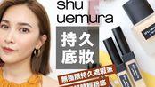 今夏最強底妝組合!超持久卻輕透的植村秀無極限粉底&遮瑕+feat.+shu+uemura|黃小米Mii