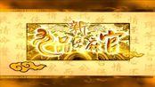 新九品芝麻官 - 第35集1080P