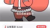尘埃落定#张敬轩最喜欢皇上的一首歌