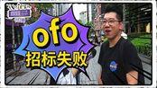 广州共享单车招标定了!摩拜哈啰青桔分40万份额,ofo出局