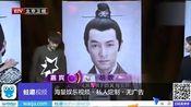 【胡歌王凯刘涛】【琅琊榜】《大戏看北京》