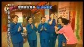周末快乐颂2012看点-20121110-是不是考生才需要拜文昌帝君?