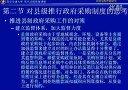 政府采购管理94-视频教程-西安交大-到www.Daboshi.com