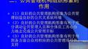 公共管理学33-自考视频-电子科大-要密码到www.Daboshi.com