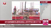 [每日新闻报]去年合肥城镇非私营单位就业人员年平均工资85074元