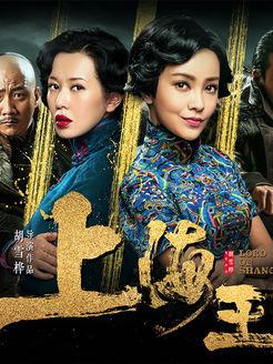 上海王2(爱情片)