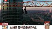 挑战极限 百米高空中做引体向上