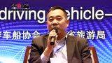 第五届中国自驾游与房车露营大会开幕