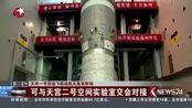 「东方新闻」天舟一号货运飞船运抵文昌发射场