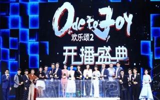 《欢乐颂2》东方卫视开播演唱会(完整版)
