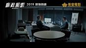 《廉政风云》预告片