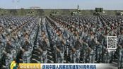 庆祝中国人民解放军 建军90周年阅兵