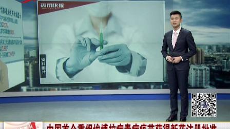 中国首个重组埃博拉病毒病疫苗获得新药注册批准