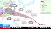 """中央气象台:台风""""玛莉亚""""本周将登陆我国"""