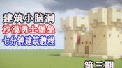 【MCBIG浪】建筑小脑洞3:沙漠勇士堡垒,七分钟建筑教程