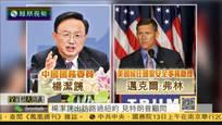 杨洁篪会见特朗普顾问表达中方关切