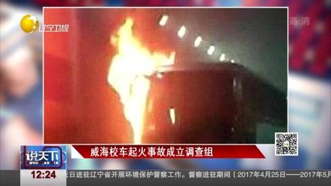 威海校车起火事故成立调查组