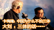 【卡梅隆对话刘慈欣】大刘回应为什么不拍《三体》