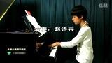 《船歌》演奏:赵诗卉  本溪小溪钢琴教室