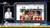 中国女排主教练郎平9月30日卸任