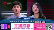 杨起帆VS王筱月 一站到底 201606