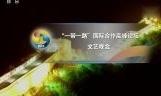 """第二段 """"一带一路""""国际合作高峰论坛文艺晚会 20170514 高清版"""