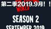 去XX的世界第二季2019.9月要来了 | 回顾我们爱的James&Alyssa