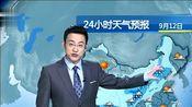 北方大范围降雨+大风降温来了!中央台:9月12~13日天气