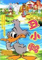 丑小鸭 动漫版