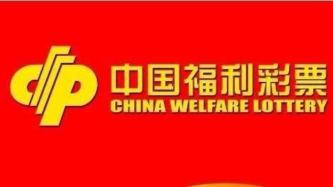 直播回放:0502中国福利彩票第2017050期开奖