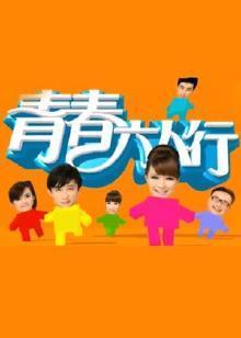 青春六人行(国产剧)
