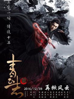 诛仙青云志第2部(国产剧)
