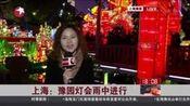 上海:豫园灯会雨中进行
