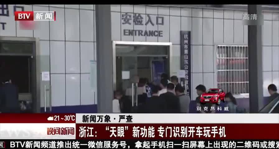 """晚间新闻报道20170609新闻万象·严查 浙江 """"天..."""