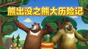 【番番】熊出没之熊大历险记2