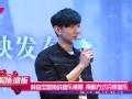 林俊杰想挑战音乐极限 用新方式分享音乐 - 搜狐视频