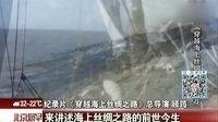 《穿越海上丝绸之路》纪录片将登陆央视 北京您早 160819