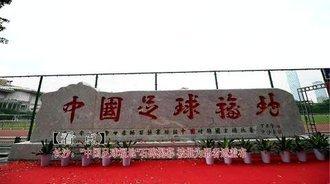 长沙足球福地石碑揭幕,球迷吐槽:弱者的遮羞布