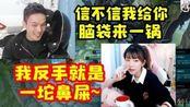周淑怡与老刘直播首秀疯狂对骂,互相爆对方料!